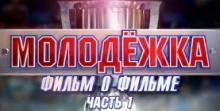 Молодежка - Фильм о фильме. Часть 1
