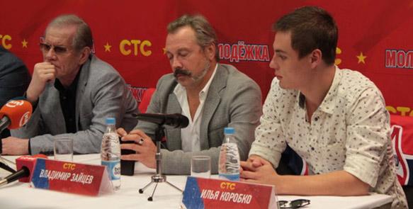 Пресс конференцию с актерами и